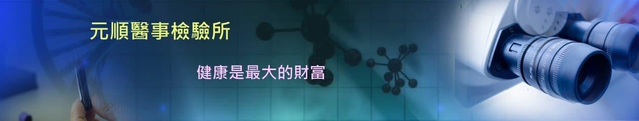 元順檢驗所